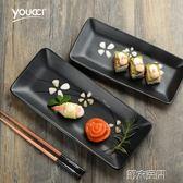 壽司碟 西餐廳壽司盤子陶瓷 創意長方形甜品盤點心盤 第六空間