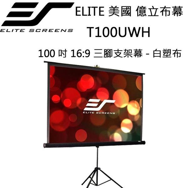 Elite Screens 美國 億立 布幕 【 T100UWH 】 100吋 16:9 三腳支架幕 白塑布*