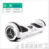 平衡車雙輪成人電動自平衡車智慧兩輪代步車兒童帶扶手桿漂移體感扭扭車LX爾碩數位