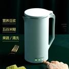 220v豆漿機家用迷你小型多功能免過濾單...