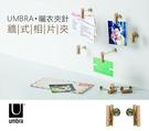 【YKS】UMBRA 曬衣夾針強式相片夾(315189-392)