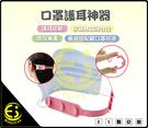 ES數位 口罩減壓調節帶 口罩掛鉤 防勒...