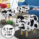 【IKHOUSE】乳牛小椅子-造型凳-動物小椅子(預購)