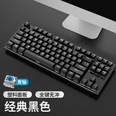 鍵盤 機械鍵盤電競游戲青軸黑軸紅軸茶軸USB外接臺式87鍵筆記本電腦【快速出貨八折優惠】