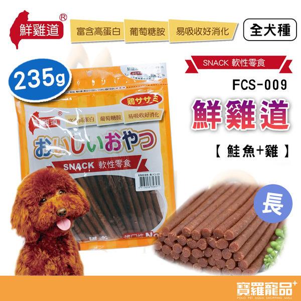 鮮雞道《鮭魚條(鮭魚+雞》軟性零食FCS-009【寶羅寵品】