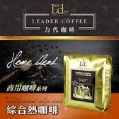 【力代】商用綜合熱咖啡豆 (400g/包)