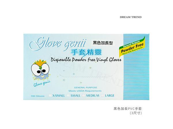【DT髮品】PVC 無粉手套 黑色加長款 100入裝 染髮手套 萬用手套 盒裝抽取式【0322158】