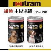 *KING WANG*【12罐組】紐頓nutram《頂級天然主食犬罐頭-S2/S6》多種選項 369g/罐 100%鮮肉高湯不加水