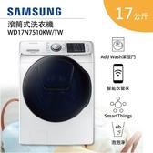 4月限定-【基本安裝】SAMSUNG 三星 17公斤 潔徑門系列 洗脫烘 滾筒洗衣機 WD17N7510KW/TW