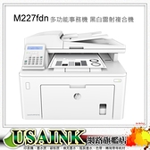 HP LaserJet Pro M227fdn 黑白雷射傳真複合機 CF230A CF230X CF232A M227