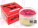 【妍選】女人我最大推薦日本COLUMBUS貂油MINK OIL皮革保養油 盒裝