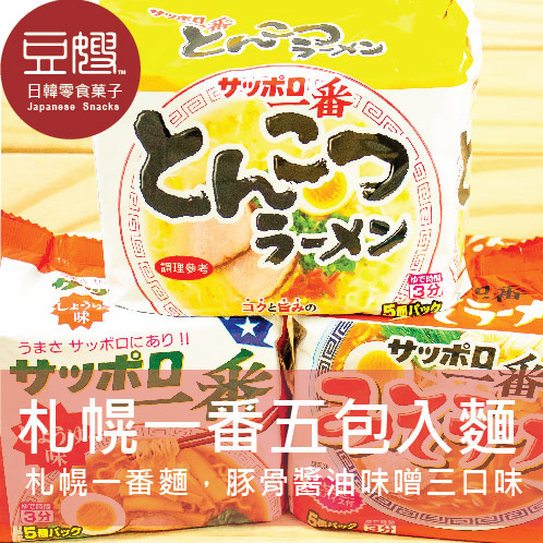 【即期良品】日本泡麵 三洋 札幌一番包麵(5包/袋)