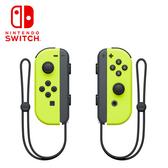 〈NS 原廠配件〉任天堂 Switch Joy-Con 左右手把 電光黃