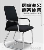 電腦椅家用會議椅辦公椅弓形職員學習麻將座椅人體工學  『洛小仙女鞋』YJT
