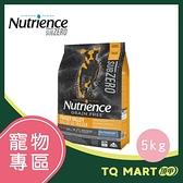 Nutrience紐崔斯 黑鑽頂極無穀犬糧+營養凍乾(火雞肉+雞肉+鮭魚) 5kg【TQ MART】