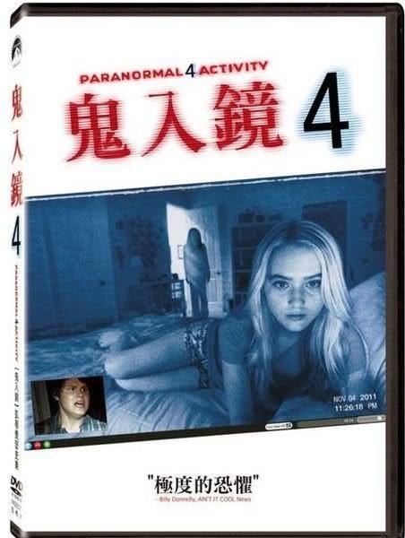 鬼入鏡4 DVD(購潮8)