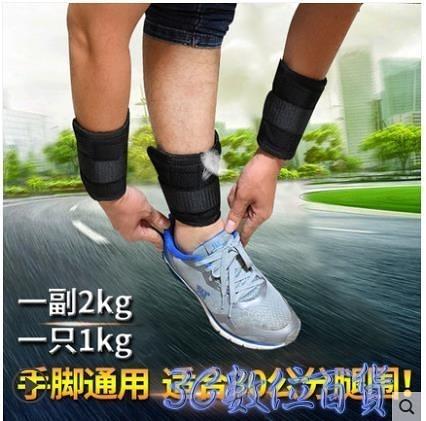 負重裝備沙袋綁腿負重跑步運動裝備手環腳男學生鉛塊腿部沙包手腕訓練隱形 3C數位