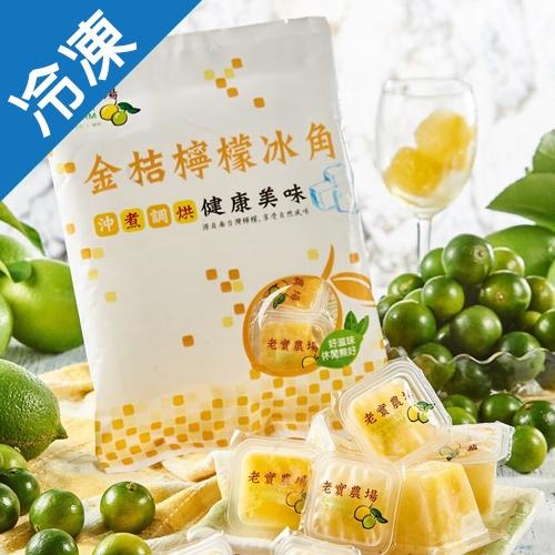 老實農場金桔檸檬冰角28GX10/包【愛買冷凍】