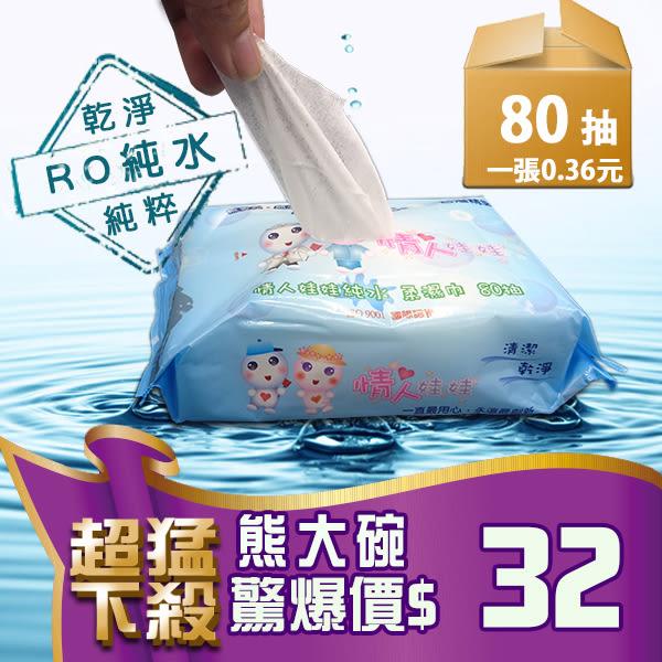 RO純水 柔濕巾 80抽 (80入)