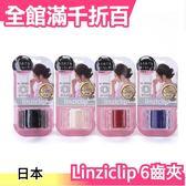日本 Linziclip 新機能型髮夾特殊W型六齒髮夾 w夾 w6齒夾 6齒夾 公主頭 編髮【小福部屋】