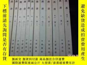 二手書博民逛書店Z罕見漢書 (全十二冊)1975年三印,161208一Y475