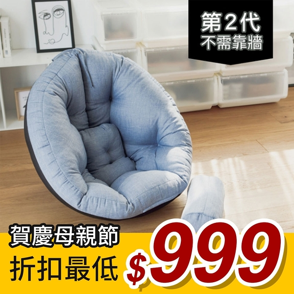 懶人沙發 ※附抱枕※不需靠牆 和室椅【M0065】第二代多功能包覆懶骨頭(六色) MIT台灣製 完美主義
