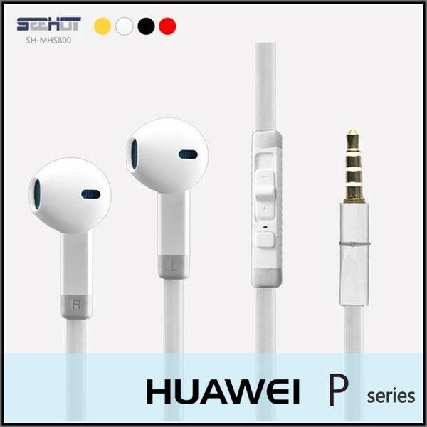 ◆嘻哈部落 SH-MHS800 通用型入耳式麥克風有線耳機/華為 HUAWEI Ascend P1/P6/P7/P8/P8 LITE/Nexus 6P