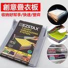 EZSTAX 疊衣板 衣物收納板 節省 空間 神器 10片 收納 衣物【RS713】