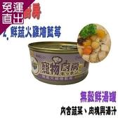 寵物廚房 無穀鮮湯罐 鮮蔬火雞燴藍莓口味120克 x 24入【免運直出】