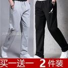 男運動褲夏季男士薄款休閒褲青年直筒褲男人大碼裝運動褲學生韓版寬鬆長褲 快速出貨