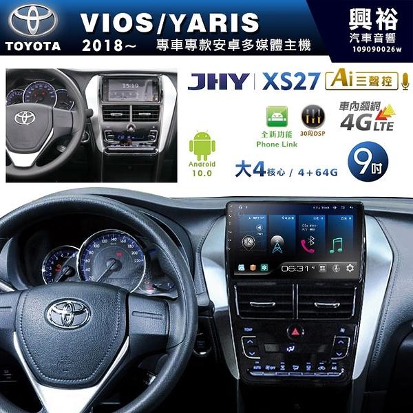 【JHY】2018~年TOYOTA VIOS/YARIS恆溫專用9吋XS27安卓機*Phone Link+送1年4G上網*大4核心4+64