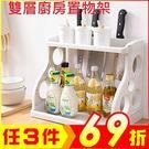 廚房刀子調味料雙層置物架 文具化粧品收納架【AP07018】JC雜貨