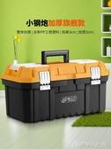 工具箱收納盒五金電工維修套裝家用手提多功能車載塑料零件收納箱 創時代YJT