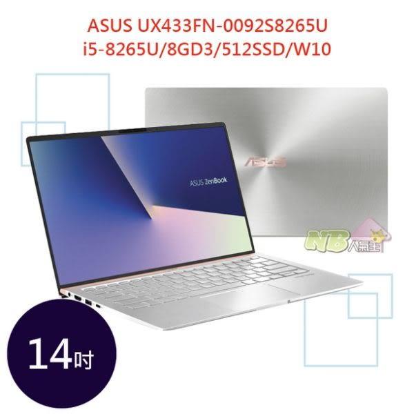 ASUS UX433FN-0092S8265U 14吋 ◤刷卡◢ 筆電 (i5-8265U/8GD3/512SSD/W10) 冰柱銀