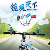 (百貨週年慶)山地自行車電動車後視鏡反光鏡車把安全鏡單車騎行裝備配件