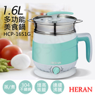 【禾聯HERAN】1.6L多功能美食鍋(含蒸籠) HCP-16S1G(綠)
