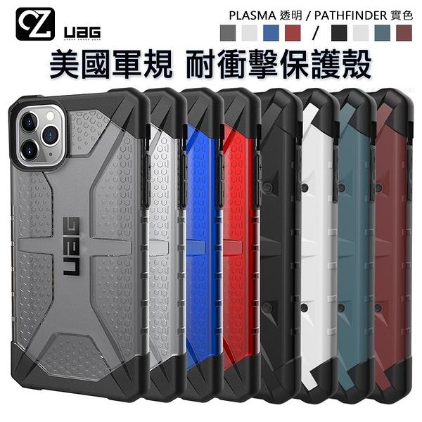 UAG PLASMA/PATHFINDER 耐衝擊保護殼 iPhone ixr ixs ix i8 i7 i6 SE2 手機殼 防摔殼 保護殼