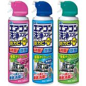 日本 Earth 興家安速 空調清潔噴霧 (420ml)  冷氣 冷氣清洗劑◎花町愛漂亮◎HE