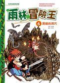 (二手書)雨林冒險王(6):黑暗的洞穴