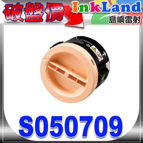 EPSON M200DN/M200DW/MX200DWF/MX200DNF 相容碳粉匣【適用型號】S050709