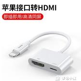 轉接線塔菲克適用蘋果轉HDMI轉換器手機iPad高清轉接線lightning轉HDMI轉接頭 【快速出貨】