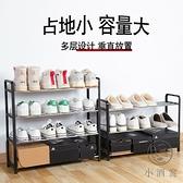 家用門口收納鞋架子簡易鞋架多層防塵經濟型寢室鞋柜【小酒窩服飾】