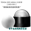 【情趣】TENGA 肉厚濃密感 探索球 AQUA 水紋球 GEO-001 自慰器 飛機杯【日本製】台中星光電玩