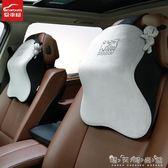 汽車頭枕護頸枕車載車內用品靠枕奧迪寶馬座椅舒適頭枕四季WD 晴天時尚館