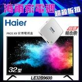 【Haier 海爾】32型 液晶顯示器 LE32B9600 (不含安裝) + 安博  PROS X9 電視盒