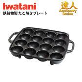 章魚燒/烤盤/章魚小丸子/日本岩谷Iwatani鑄鐵章魚燒烤盤 CB-P-T