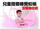 兒童摺疊睡覺蚊帳 蒙古包蚊帳 嬰兒床蚊帳 小孩 新生兒 有底 可折疊 可摺疊 便攜 嬰幼兒 含底墊