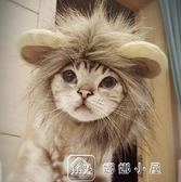 獅子小耳朵假發貓咪帽子折耳咖啡小貓變獅子變身帽子搞怪貓咪頭套 父親節下殺