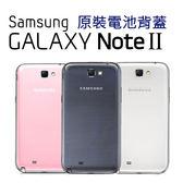 三星 SAMSUNG Note2 N7100 Note3 NOTE4 4G 拆機 電池蓋 原廠 平輸 後蓋 後殼 外殼 背蓋 BOXOPEN