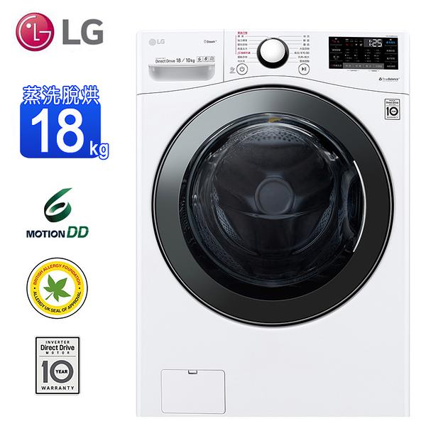 (含基本安裝)LG樂金18公斤WiFi滾筒洗衣機(蒸洗脫烘)WD-S18VBD